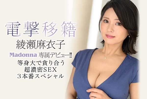 JUL-502 绫瀬麻衣子展现强烈的欲望!