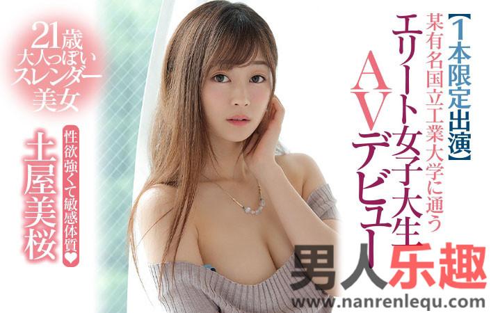 土屋美桜那个一片限定的美女大学生回来啦!