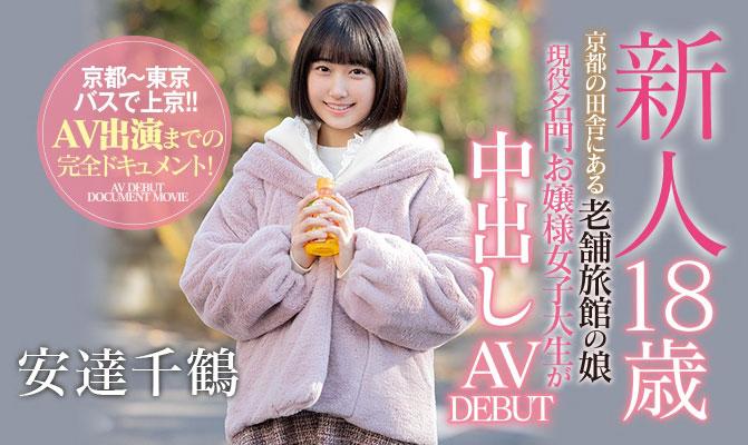 老家没生意做⋯18岁的她来到东京用下半身讨生活!
