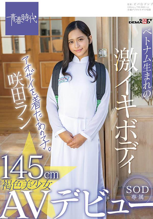 SDAB-170  咲田ラン(咲田兰)史上最色的混血儿