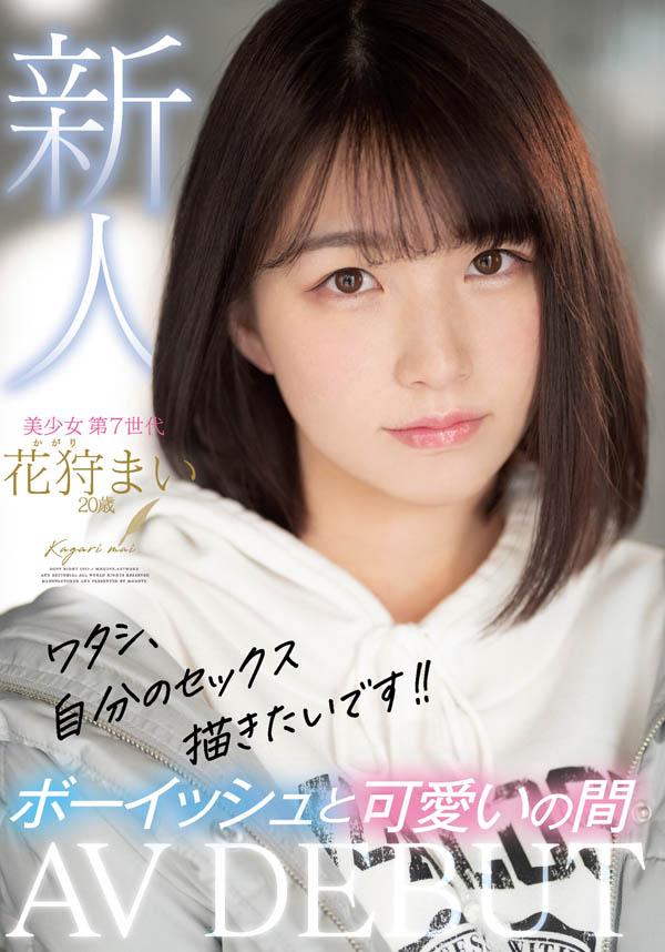 MIFD-153  花狩まい(花狩舞)第七世代最M美少女