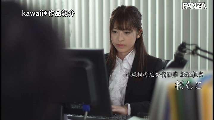 CAWD-202:OL桜もこ的末路 被讨厌的上司在工作中一直欺负着