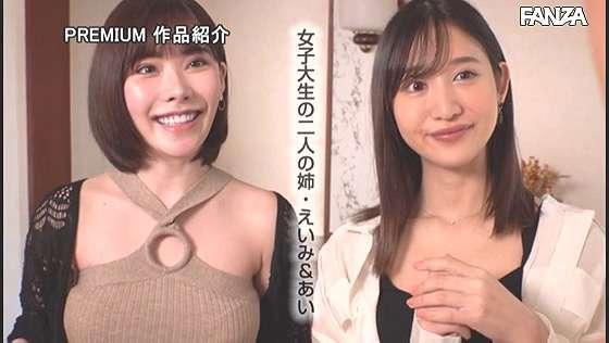 """PRED-274:深田えいみ、星奈あい姐俩说""""给你制造暑假的回忆"""""""
