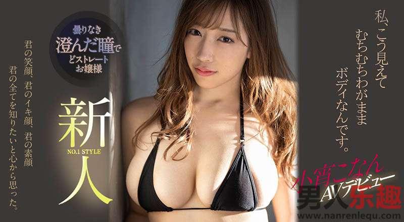 SSIS-075 小宵こなん(小宵虎南)不讲理长身比例