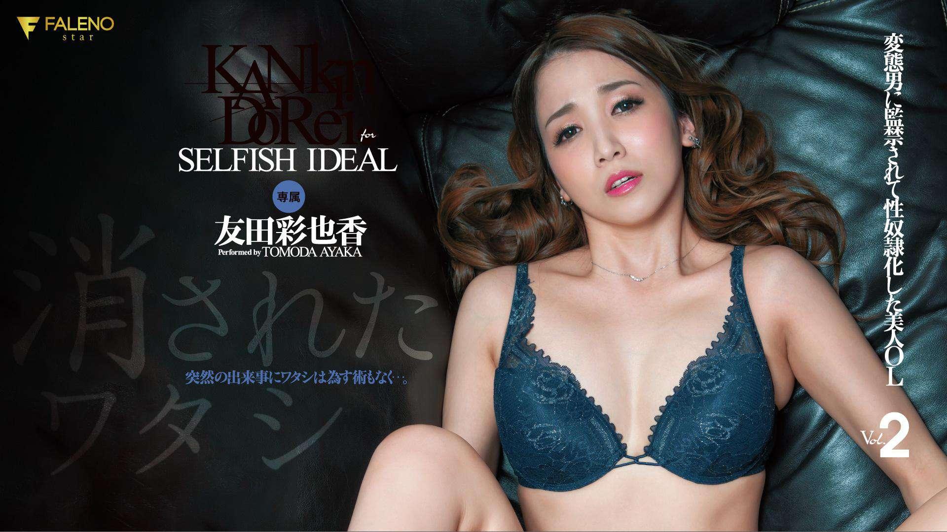FLNS-237  友田彩也香每天都过得相当充实的OL