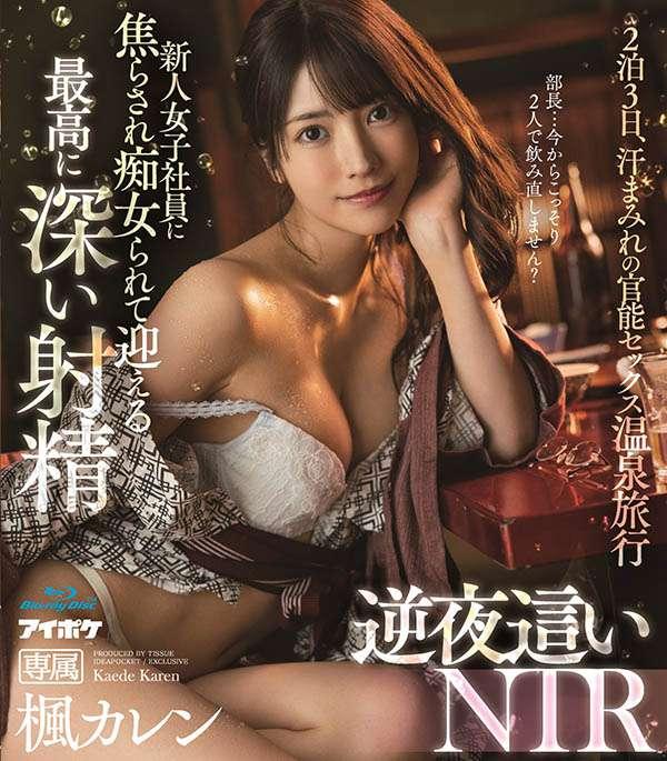IPX-658 枫カレン(枫花恋出差中年大叔部长