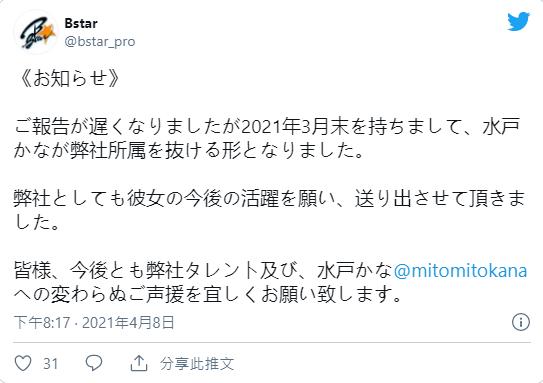 水戸かな离开事务所了!