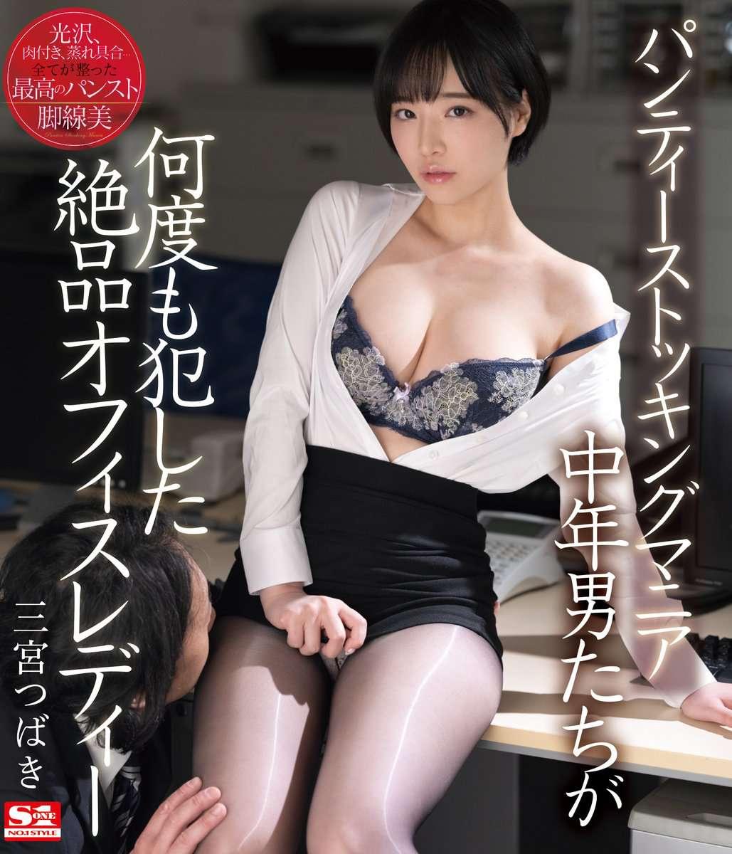 新人OL「三宫つばき」黑丝袜太勾人SSIS-057