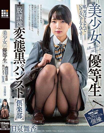 美腿美少女「日泉舞香」新作扮演透肤黑丝袜女高中生