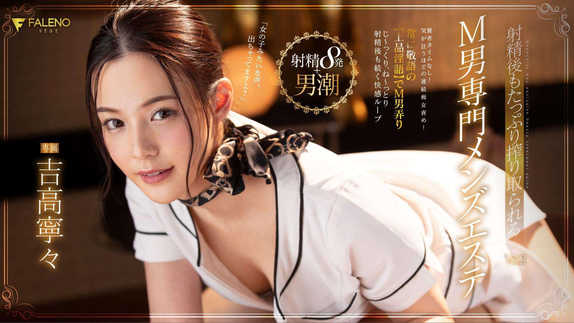 FLNS-239::吉高寧々专业为美容院服务