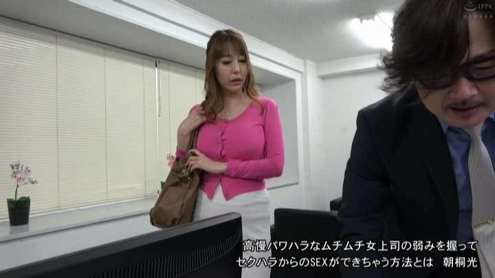 KIR-021剧情:如何抓住骄傲而丰满的女上司朝桐光弱点