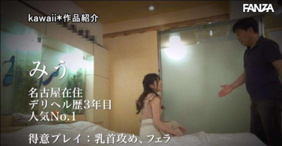 CAWD-131:木ノ葉みう名古屋人气No.1
