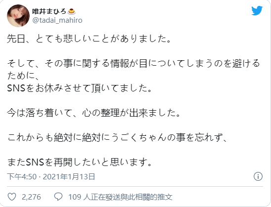 唯井まひろ暂停更新twitter!