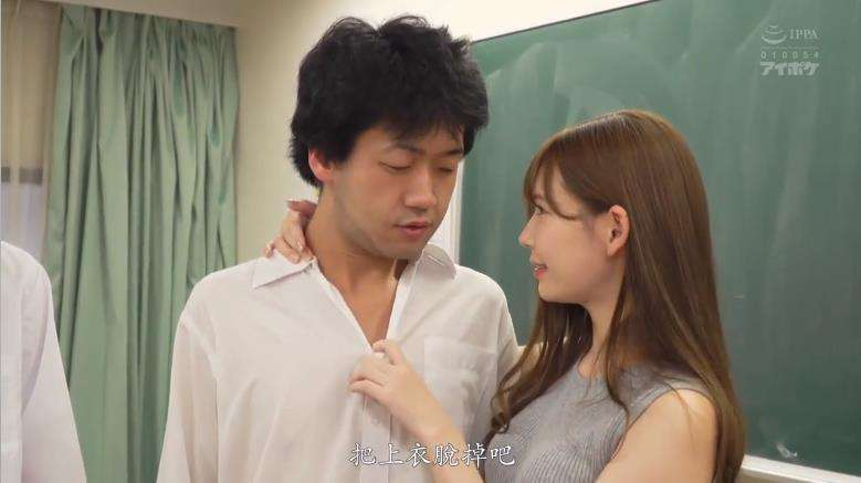 IPX-489:明里紬新任黑丝女教师上健康课