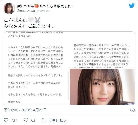 """乐仪队女孩""""仲泽百华""""宣布今年业界引退!"""