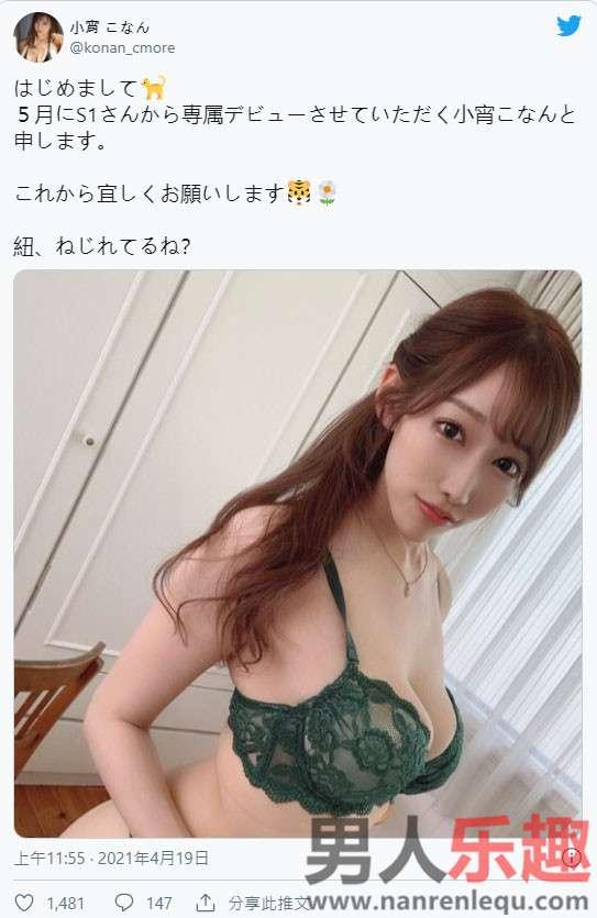 """火辣美少女""""小宵虎南""""业界出道两天爆上千粉丝"""