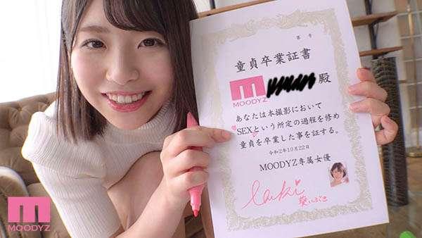 MIDE-885 葵いぶき童贞毕业典礼