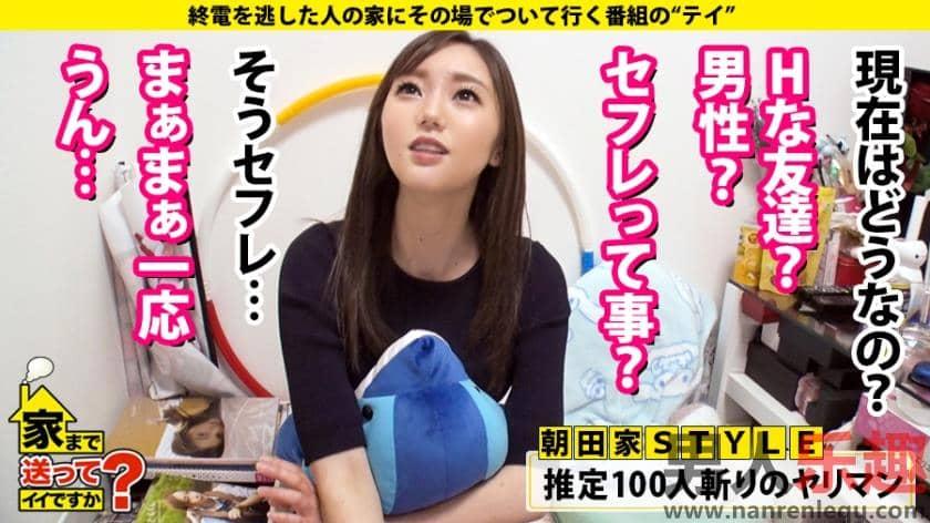 277DCV-181系列朝田先生26岁元・地方电视台播音员