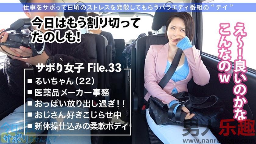 300MIUM-699系列玲奈22岁医药品制造公司事务