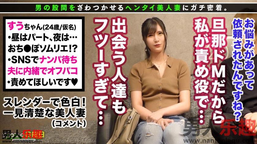 300MAAN-658系列Su-chan(化名)24岁家庭主妇