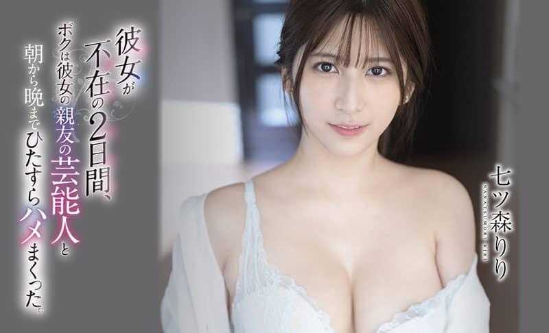 """SSIS-010 女友的闺蜜是偶像""""七ツ森りり"""""""