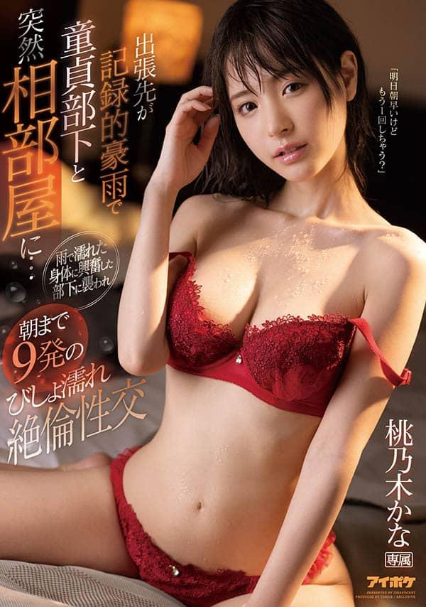 "IPX-675 女上司""桃乃木かな""和童贞下属被台风困住"