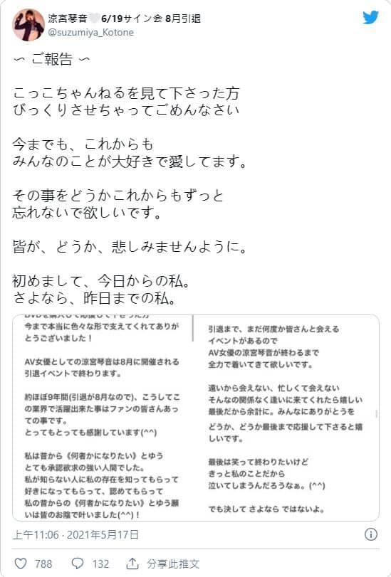"""""""凉宫琴音""""宣布今年业界引退!"""