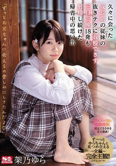 "SSNI-991 =与可爱堂妹""架乃ゆら""三天三夜"""