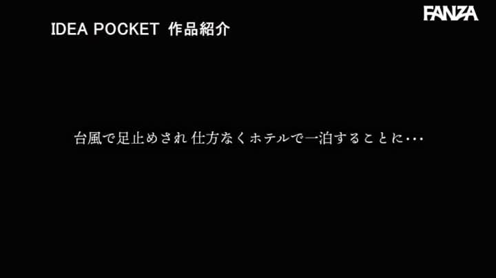 IPX-675:桃乃木かな出差遭台风暴雨,突然和部下同住一个房间
