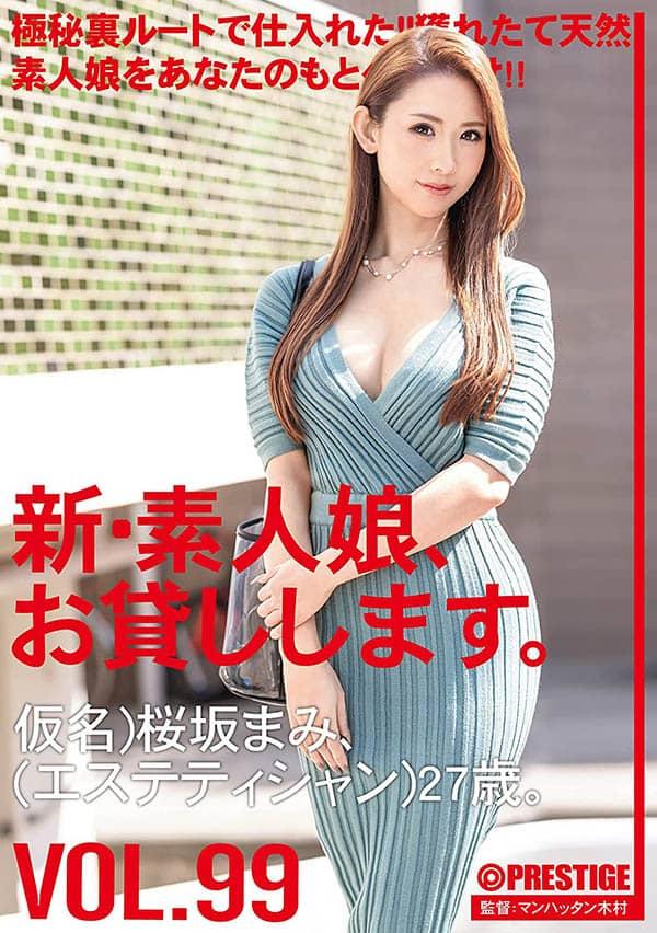 CHN-202 桜坂まみ(樱坂麻美一恐怖肉食女成外送妹