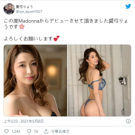 "2019TRE淑女""三浦步美""改名""爱弓凉""再战业界界!"