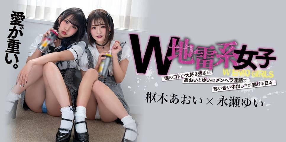 cjod-289  松本菜奈実和初爱ねんね(初爱宁宁)合作演出痴女