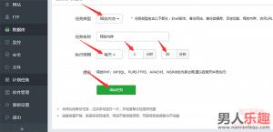如何设置宝塔面板优化 php 服务器性能