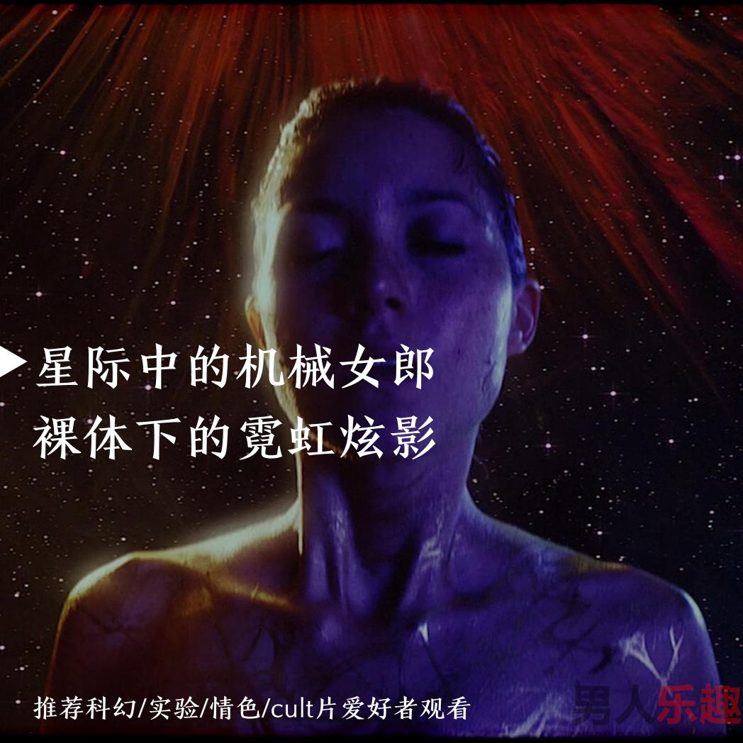 AI变身裸体女郎?赛博朋克+霓虹视效,这部新片炸裂了