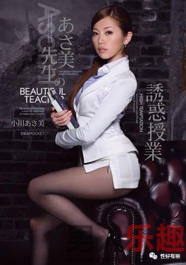 成熟女人小川阿佐美(小川あさ美) 从业十年有着各种各样著作-男人乐趣网