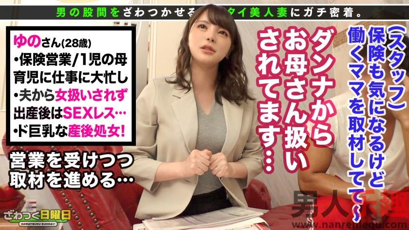 300MAAN-661系列Yuno Inokari,28 岁人寿保险女士