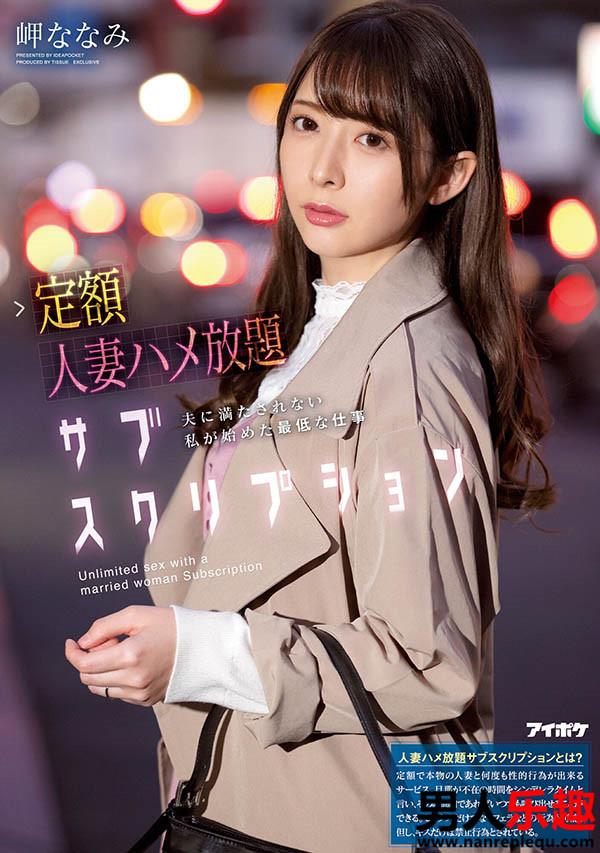 """IPX-632 美女""""岬ななみ""""出租""""无限欢乐""""!"""