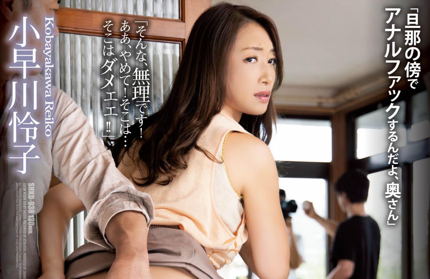 SHKD-938  小早川怜子的理由是?