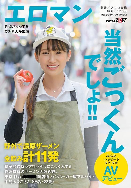 SDTH-008 中岛あつこ(中岛敦子)这个汉堡店员好厉害