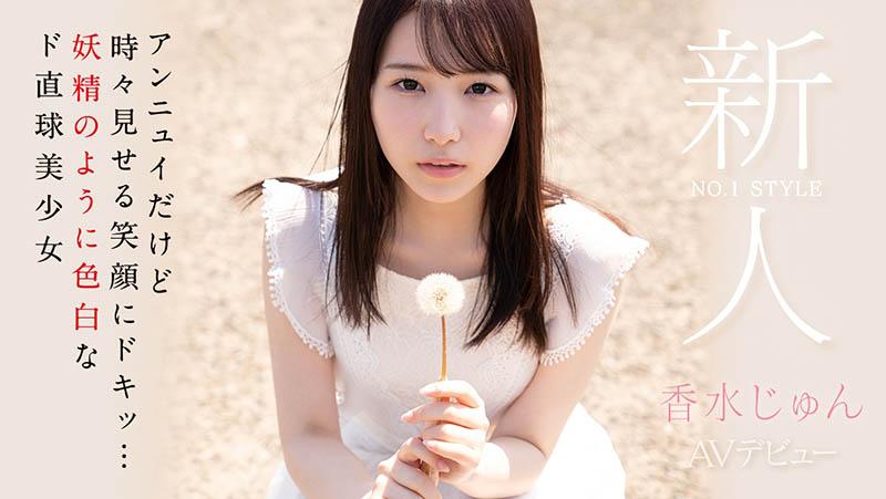 SSIS-115  香水じゅん(香水纯)高级天然美女