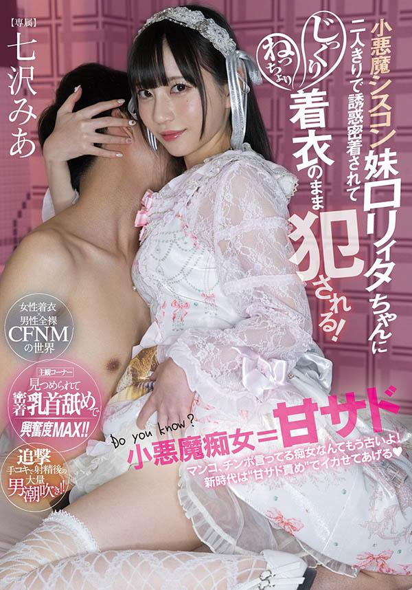 MIDE-949 七沢みあ(七泽米亚)是萝莉也是恶龙