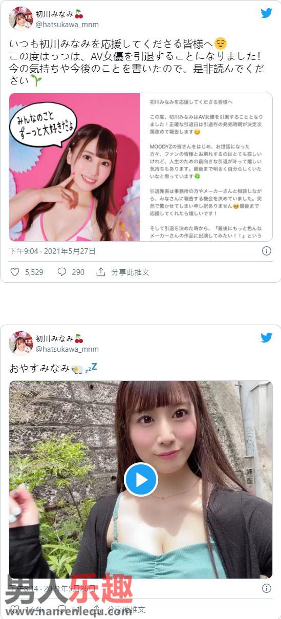 """业界甜美小公主""""初川南""""宣布业界引退、退休前大量作品即将诞生!"""