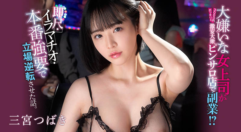 SSIS-032 三宫つばき(三宫椿)变成属下的形状!