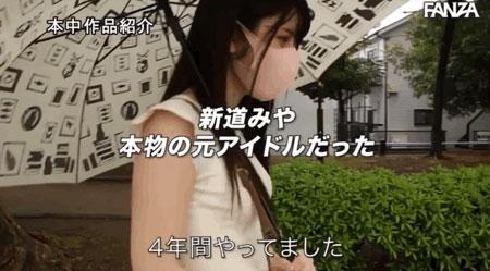 HMN-013  新道みや(新道美夜)真正的偶像