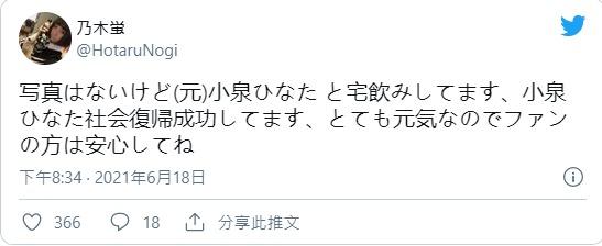 隐退后小泉ひなた(小泉日向)近况!