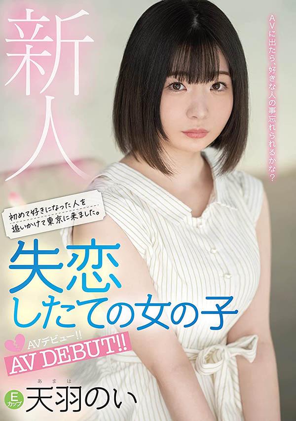MIFD-162  天羽のい(天羽乃衣)体毛超长粉红