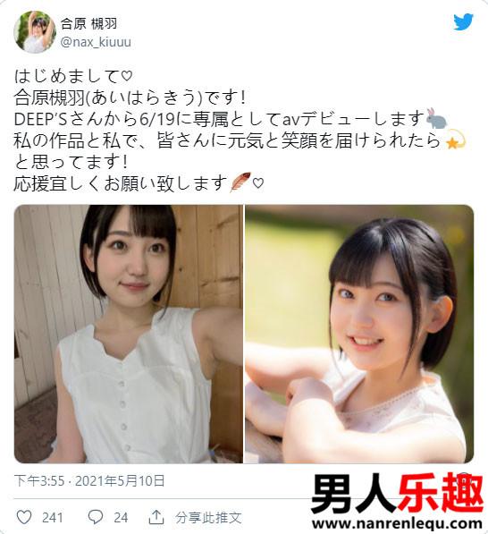 """""""合原槻羽""""业界出道!"""