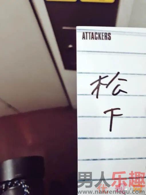 松下纱荣子首次见面会 老师的签名好有趣哦