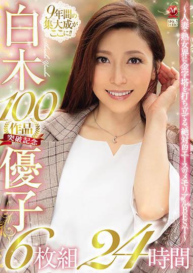VENX-062  白木优子专属100片后离职