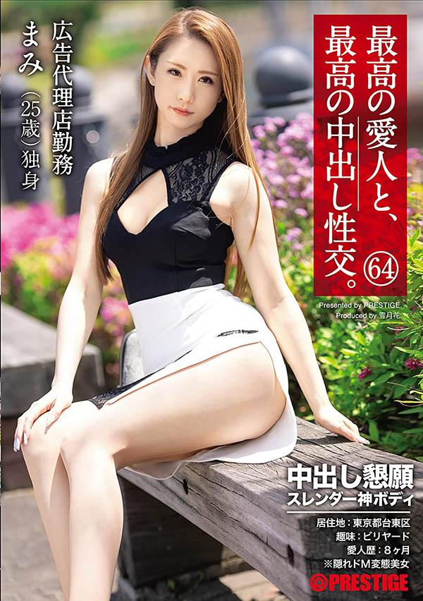 SGA-149 桜坂まみ(樱坂麻美纤细神BODY